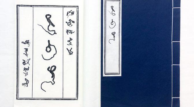 """Zhu Yingchun, """"The Annals of Bugs"""""""